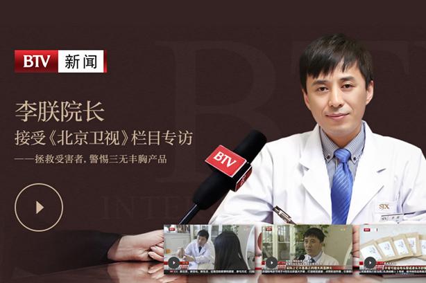 BTV《品质生活》专访李春财:产后胸部松弛下垂