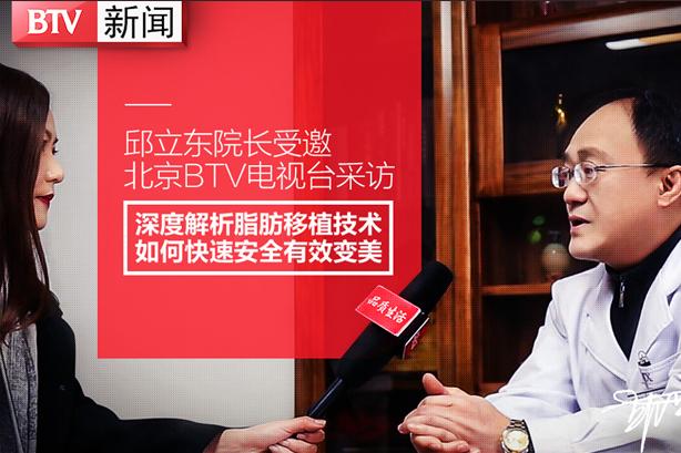 BTV《品质生活》栏目专访大脚骨医生邱立东